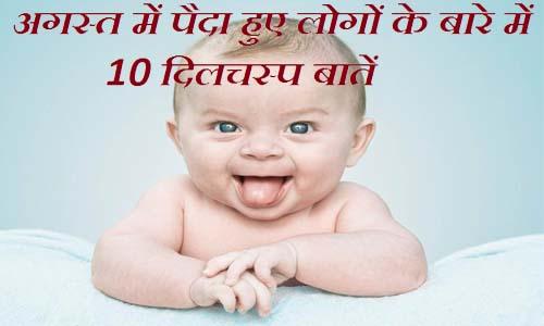 अगस्त माह में जन्म लेने वाले लोगो की 10 रोचक बातें और उनके भविष्य के बारे में