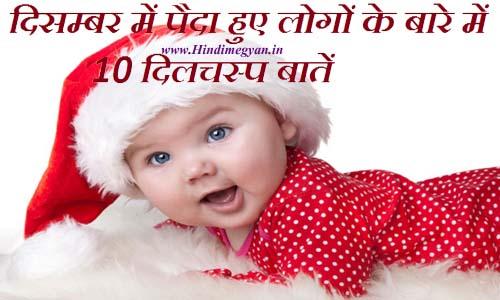 दिसम्बर माह में जन्म लेने वाले लोगो की 10 रोचक बातें और उनके भविष्य के बारे में