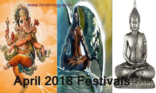 अप्रैल 2018 माह के प्रमुख व्रत और त्यौहार