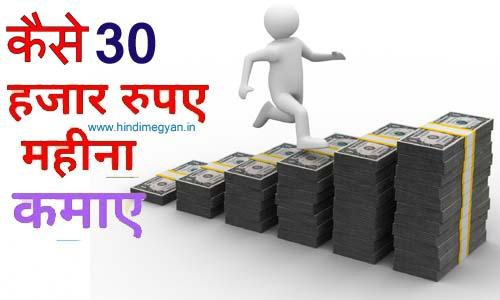 हर महीने 30 हजार रुपये कैसे कमाए