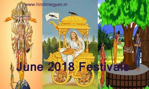 जून 2018 माह के प्रमुख व्रत और त्यौहार