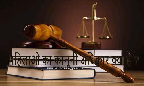 महिलाओं के कानूनी अधिकार