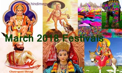 मार्च 2018 माह के प्रमुख व्रत और त्यौहार