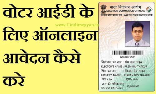 ऑनलाइन मतदाता पहचान पत्र (Voter ID Card) कैसे बनवाए