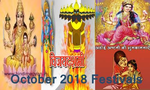अक्टूबर 2018 माह के प्रमुख व्रत और त्यौहार