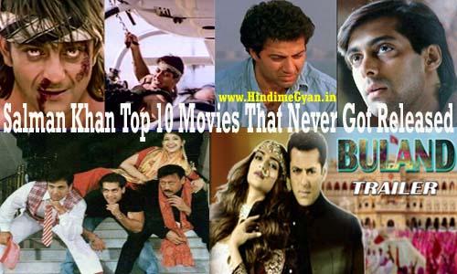सलमान खान की 10 फिल्में जो रिलीज नहीं हुई
