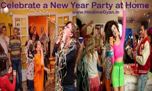 घर पर नए साल की पार्टी का आनंद कैसे लें