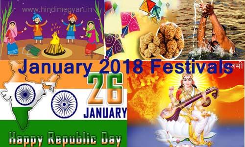 जनवरी 2018 माह के प्रमुख व्रत और त्यौहार