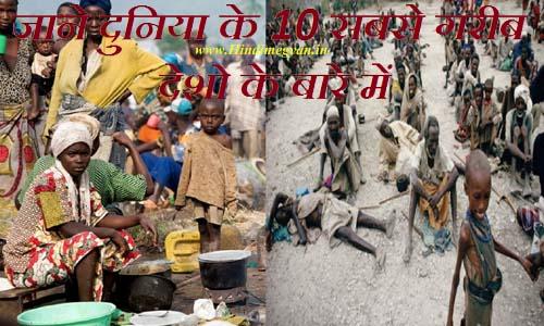 दुनिया के 10 सबसे गरीब देश