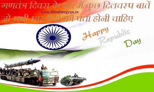 Republic Day: गणतंत्र दिवस के बारे में कुछ दिलचस्प बातें जो भारत के नागरिकों को पता होनी चाहिए