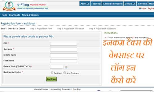 Online Income Tex जमा करने के लिए E-Filing वेबसाइट पर लॉग इन कैसे करे