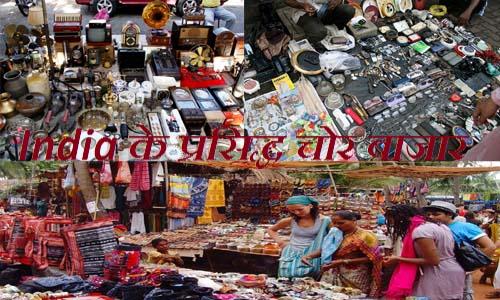 ये है भारत के प्रसिद्ध चोर बाजार जहां मिलता है सब कुछ