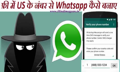 US के नंबर से फ्री में Whatsapp अकाउंट कैसे बनाए