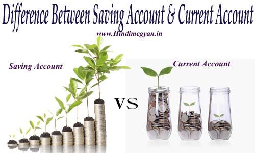 Current और Savings बैंक Account में क्या अंतर है