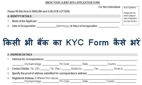 KYC Form Kaise Bhare 2021: KYC का Form बैंक में कैसे भरे