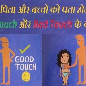 Good Touch और Bad Touch के बारे में अपने बच्चों को कैसे बताए