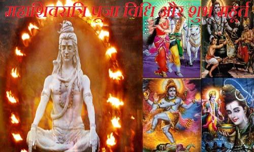 Maha Shiv Ratri Puja Vidhi Shubh Muhurat