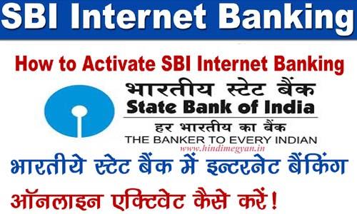 Internet Banking SBI बैंक में पहली बार कैसे इस्तेमाल करें
