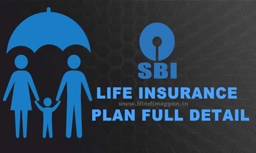 SBI Life Insurance Policy Status कैसे चेक करे