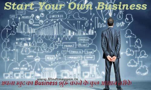 अपना खुद का Business कैसे शुरू करें