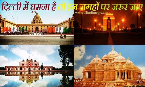 दिल्ली में घूमना है तो इन जगहों पर जरुर जाए