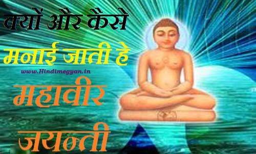 Mahavir Jayanti: जाने क्यों मनाई जाती हे महावीर जयन्ती