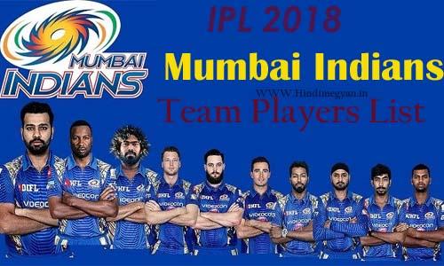 MI Team: मुंबई इंडियंस खिलाड़ियों की पूरी जानकारी