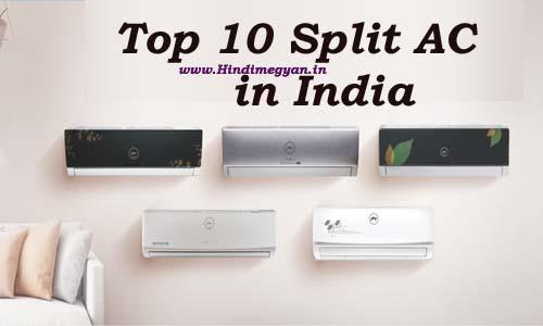 भारत के 10 सबसे अच्छे Split AC