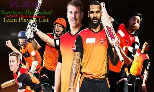 SRH Team: सनराइजर्स हैदराबाद खिलाड़ियों की पूरी जानकारी