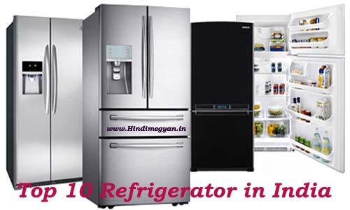 Top 10 Best Refrigerators: भारत के 10 सर्वाधिक बिकने वाले रेफ्रिजरेटर (फ्रिज)