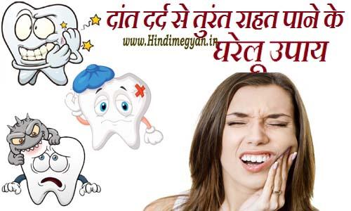 Home Remedies: दांत दर्द का घरेलू उपचार