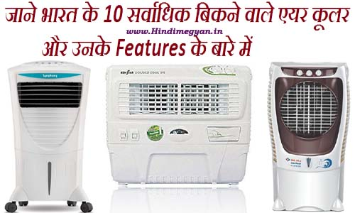 Top 10 Air Coolers: भारत के 10 सर्वाधिक बिकने वाले एयर कूलर
