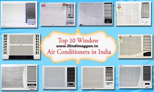 भारत के 10 सबसे अच्छे Window AC