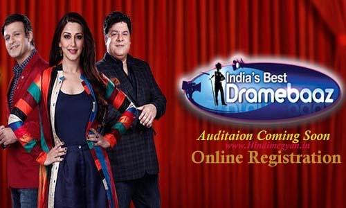(India's Best Dramebaaz) इंडिया के सर्वश्रेष्ठ ड्रमेंबाज़ के ऑडिशन और ऑनलाइन रजिस्ट्रेशन की जानकारी