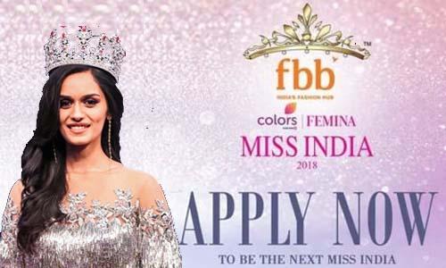 मिस इंडिया 2018 ऑडिशन और ऑनलाइन रजिस्ट्रेशन फॉर्म