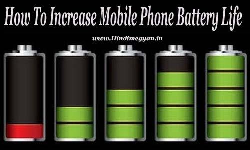 मोबाइल फोन की बैटरी लाइफ कैसे बढ़ाएं
