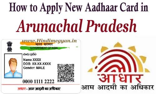 अरुणाचल प्रदेश में आधार कार्ड कैसे बनवाएं