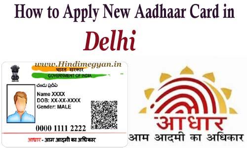 दिल्ली में आधार कार्ड कैसे बनेगा