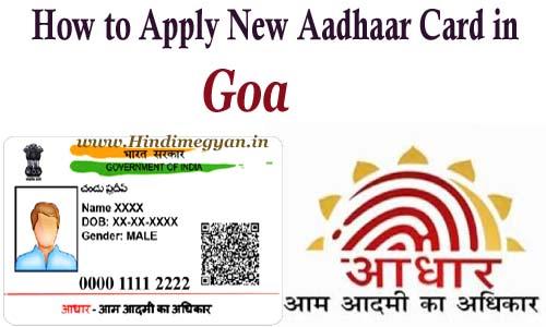 गोवा में आधार कार्ड कैसे बनवाएं