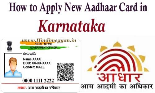 कर्नाटक में आधार कार्ड कैसे बनवाएं