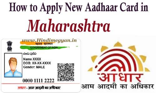 महाराष्ट्र में आधार कार्ड कैसे बनवाएं
