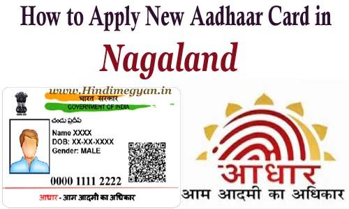 नागालैंड में आधार कार्ड कैसे बनवाएं