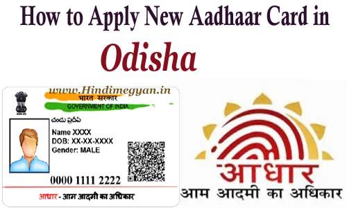 ओडिशा में आधार कार्ड कैसे बनवाएं