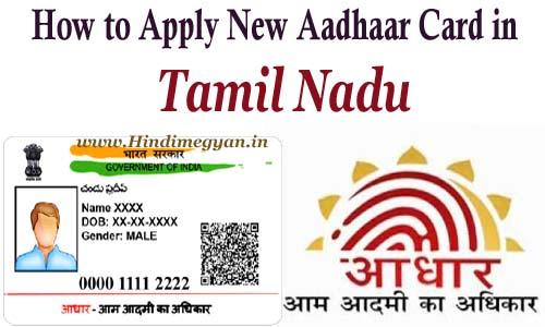 तमिलनाडु में आधार कार्ड कैसे बनवाएं