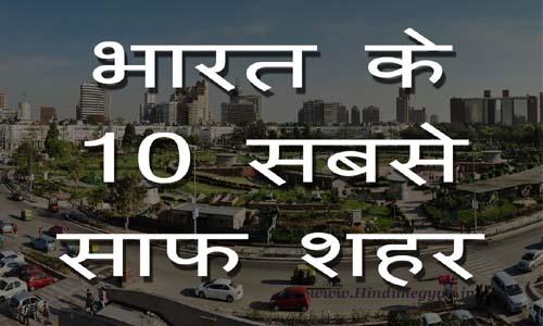 भारत के 10 सबसे साफ और स्वच्छ शहरों की पूरी जानकारी