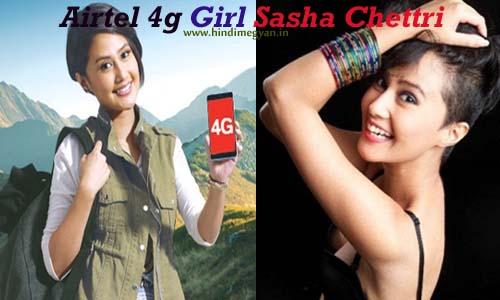Airtel Girl: साशा छेत्री के बारे में पूरी जानकारी