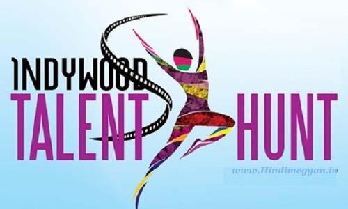 Indywood Talent Hunt: इंडीवुड प्रतिभा की खोज 2018 – Auditions और Registration Details