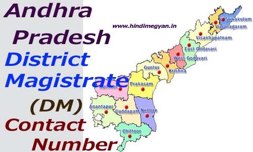 DM Contact Number: आंध्र प्रदेश के सभी जिला अधिकारीयों (DM) के फ़ोन नंबर