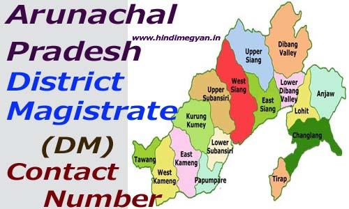 DM Contact Number: अरुणाचल प्रदेश के सभी जिला अधिकारीयों (DM) के फ़ोन नंबर
