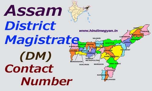 DM Contact Number: असम के सभी जिला अधिकारीयों (DM) के फ़ोन नंबर